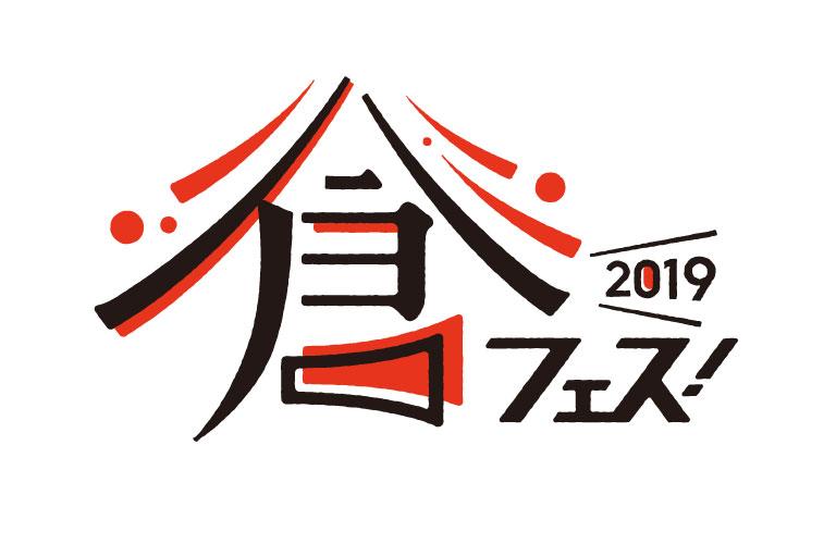 倉フェス!2020