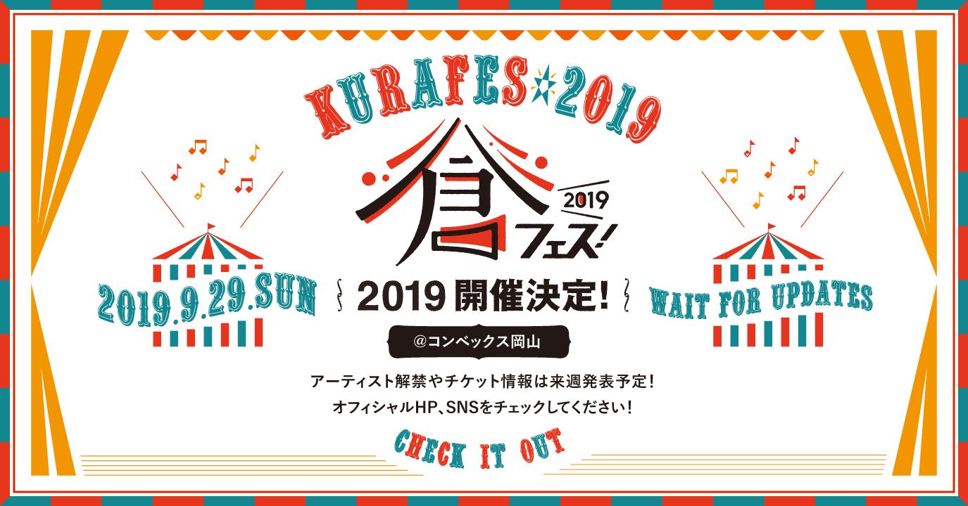 倉フェス!2019開催決定